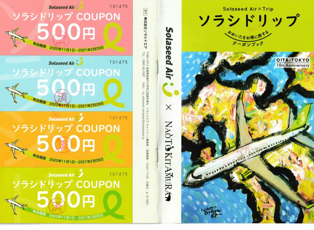 Solaseed Air☆大分をお得に旅するークーポンブック
