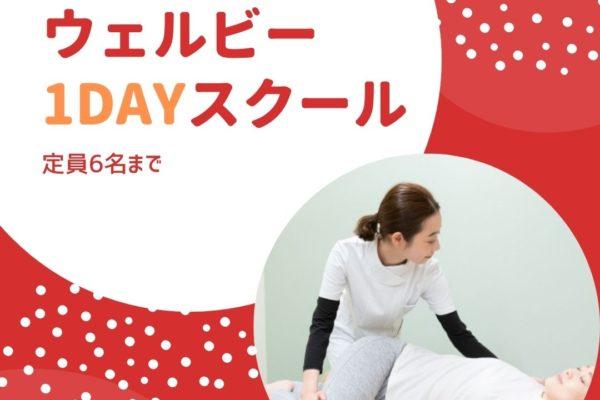 12月度 「ウェルビー1DAYスクール」のお知らせ!