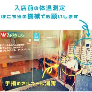 【別府店】新しい体温計を導入致しました!