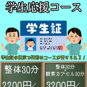 ⚠️予告⚠️  学生応援コース‼️